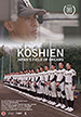 t_koshien