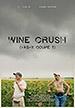 t_winecrush